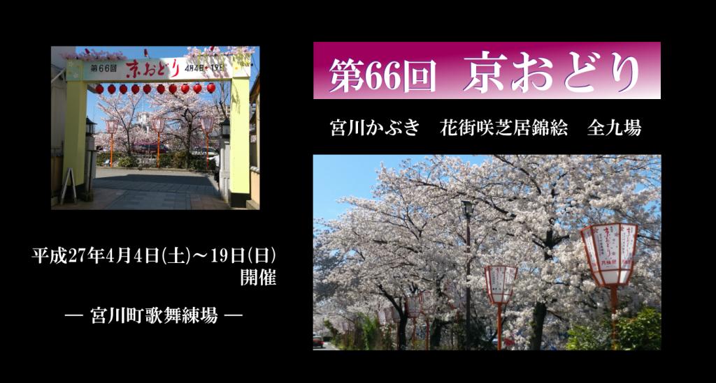 2015京おどり