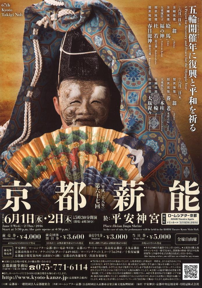 kyoto-takiginoh2016