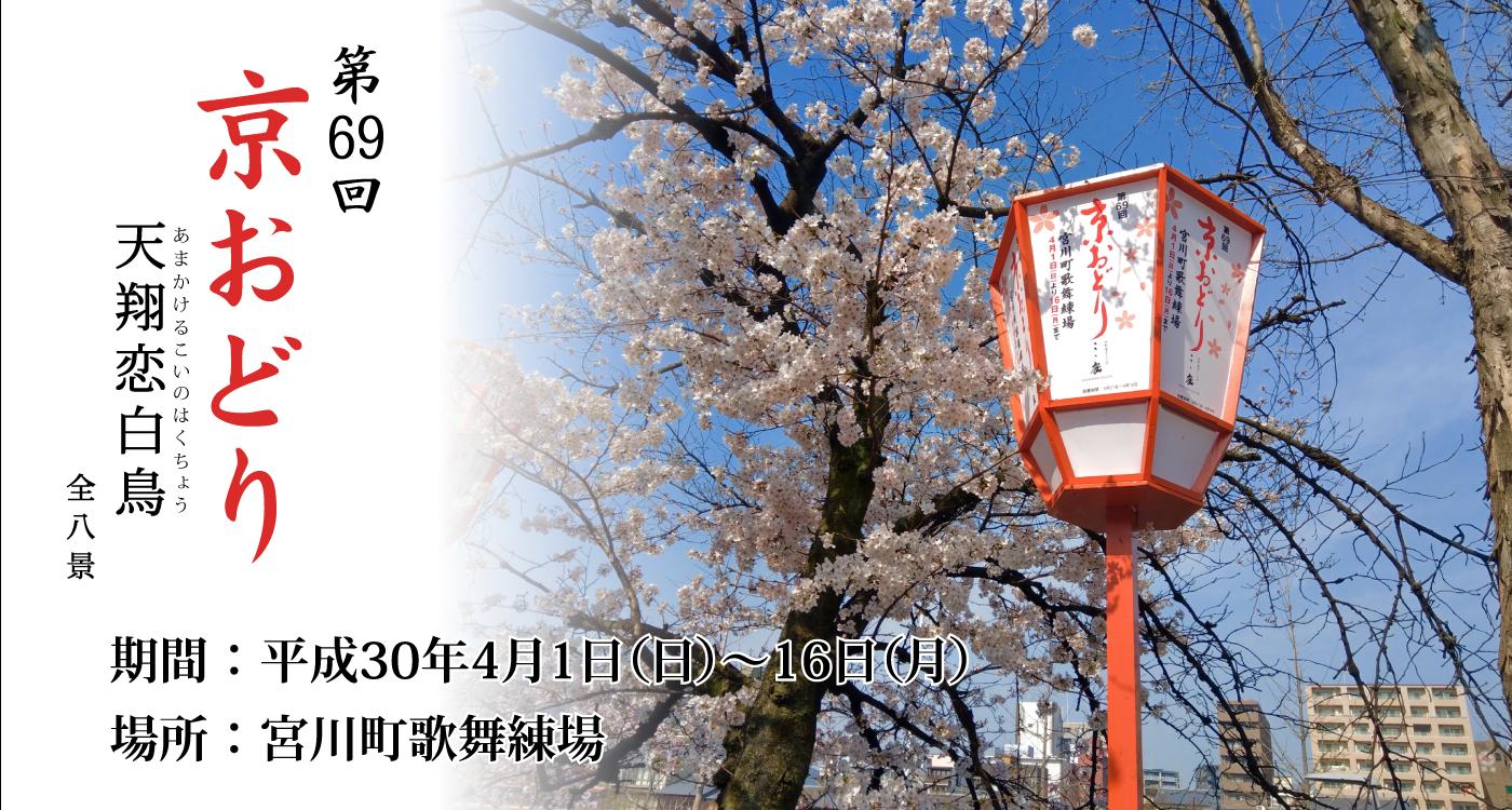 2018京おどり